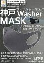 洗えるマスク 日本製 ダークグレー 大人 3枚入り ユニチカ バイオライナー SEK制菌加工生地 立