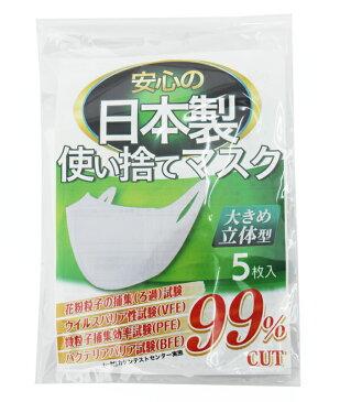 マスク 日本製 在庫あり 5枚入り 立体マスク 大きめサイズ 白 ホワイト 使い捨てマスク 大人用 お出掛けや出張にも最適 細菌 感染 【全国一律送料無料 ネコポス対応・基本的に代引き不可・即納のためキャンセル不可】