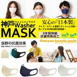 マスク 日本製 大きめ 大きい 小さめ 大人用 子供用 洗えるマスク SIAAマーク取得 3年間抗菌持続 2枚入り ウィルス99%カット 新マスク 神戸ウォッシャーマスク 抗菌 防臭 軽量 4サイズ 10カラー 送料無料 秋冬マスク