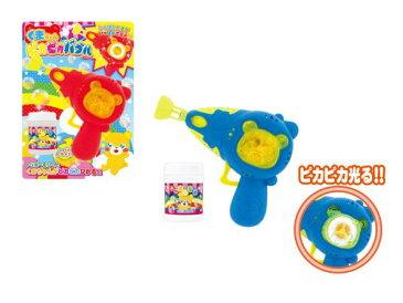 くまちゃんピカピカバブル しゃぼん玉 シャボン玉 手動式の連続バブルガン 引き金を引くとピカピカ光り銃の先からシャボン玉が連射 シャボン液付き 外遊び 景品にも おもちゃ 知育玩具
