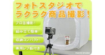 フォトスタジオ ミニ デジカメ写真撮影キット レフ板&専用バッグ付 オークションやネットショップなどに 撮影キット・撮影 スタジオ・ボックス・ブース デジカメ・カメラ用品