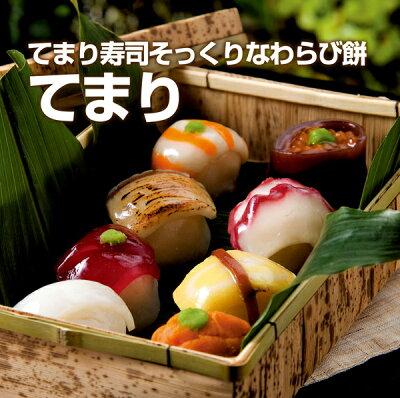 お取り寄せ(楽天) 虎屋本舗 てまり わらび餅 価格2,808円 (税込)