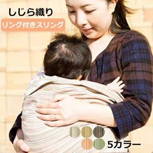 ベビースリング 赤ちゃん