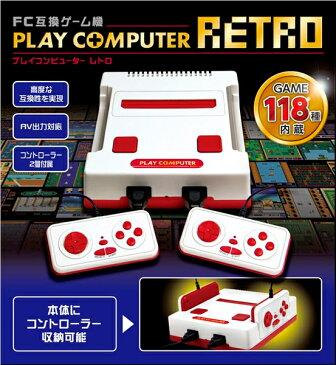 クリスマスプレゼントに 送料無料 プレイコンピューター レトロ ファミコン 互換機 FC互換機 2コントローラー ファミコンカセット テレビゲーム ゲーム機 本体内蔵ゲーム118種 大人から子供まで