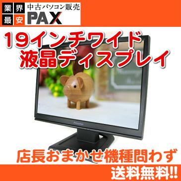 【中古】液晶ディスプレイ [LCD19W-SEC] 19インチ ワイド 液晶モニター 解像度 1440×900 【LCD】【アウトレット】【液晶モニタ】【PC用】