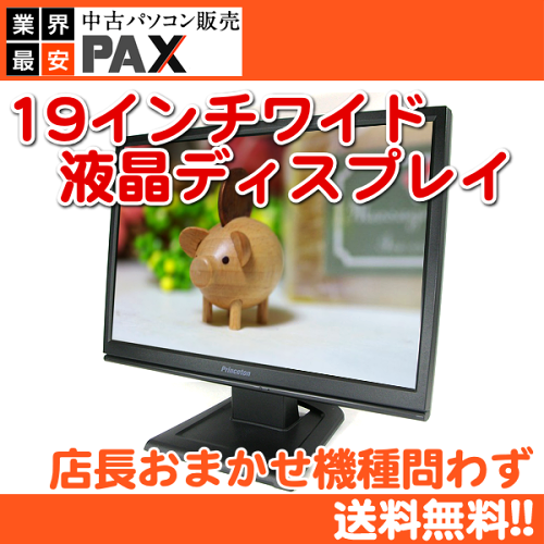 液晶ディスプレイ [LCD19W-SEC] 19インチ ワイド 液晶モニター 解像度 1440×900 ...