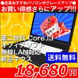 中古ノートパソコン Windows7 Core i3 店長おまかせノートパソコン機種問わず Corei3 [R36A]【中古】
