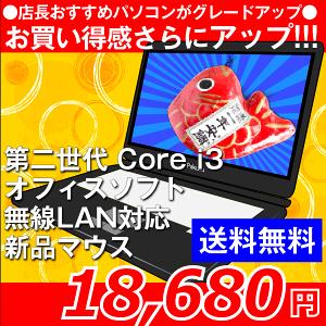 [R36A]店長おすすめノートパソコン[Celeron1.6GHz2GB160GBDVD-ROM]