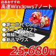 中古ノートパソコン Windows7 店長おすすめ Core i5 ノートパソコン機種問わず WLAN対応 [R55A]【新品マウス付】【中古】