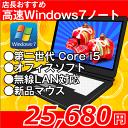 楽天【マイクロソフトオフィス2007付】中古ノートパソコン Windows7 店長おすすめ Core i5 ノートパソコン機種問わず WLAN対応 [R55A]【新品マウス付】【中古】