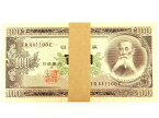 【中古】旧紙幣 板垣退助 百円札 100枚 札束 帯封 未使用 連番
