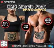 ボディラインエクササイズマッスルパック(ネコポス対応)【およそ1分間に最大1000回腹筋運動】【貼るだけで筋力トレーニング】【鍛えてパワーアップ】