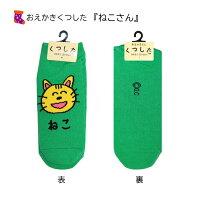 おえかきさんソックス/靴下/レディスソックス/オクタニコーポレーション/