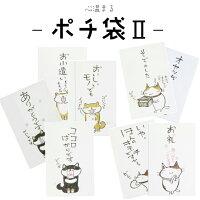 小袋ポチ袋多目的ぽち袋封筒こづかい袋気持ち祝お礼メール便可犬猫ねこ紙ingvol.2