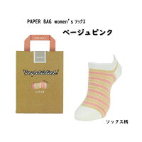 WOMEN'SSOCKS/ギフトソックス/レディスソックス/婦人靴下/PAPERBAGSOCKSお礼ホワイトデー気持ちスニーカーソックスおもしろソックス/くつした紙袋母の日23cm-25cmプレゼント