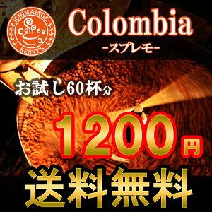 コロンビア珈琲の最高級豆です。当店独自の焙煎技術により、甘みとコクを重視した味に仕上がっ...