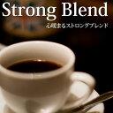 ★★ストロングブレンド 200gコーヒー豆 ギフトセット ギフト 珈琲豆【RCP】【T】 1