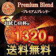 Premiumブレンド600g(60杯分)コーヒー 珈琲 コーヒー豆 珈琲豆 ★送料無料&赤字企画【メール便】