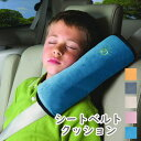 予約 シートベルトクッション シートベルト枕 子供 こども キ...