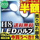 フォグランプ LED H8 ヘッドライトLEDバルブフォグランプ用外装パーツ白ホワイト2個セット送料無料ドレスアップあす楽 glafit グラフィット ぐらふぃっと