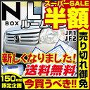 NBOX パーツ ルームランプ NBOXパーツ N-BOX JF1 JF2 LEDライト 内装パーツ NBOXカスタム ホンダ 室内灯 自動車用 Nボックス ドレスアップ 送料無料 あす楽 ルームライト glafit グラフィット ぐらふぃっと