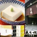 創業250余年 京都伏見 魚三楼 ごま豆腐 3種セットUO-G