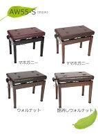 【送料無料!信頼の甲南製】当店一番人気!ピアノ椅子AW55-S茶色系【マホガニー・Yマホガニー・ウォルナット・艶消しウォルナット】