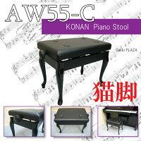 【信頼の甲南・日本製・送料無料】当店一番人気!ピアノ椅子AW55-C猫脚モデル【黒】