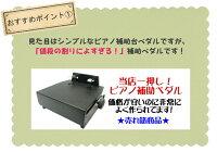 【甲南製】安くてしっかり!ピアノ補助ペダルKP-DX【ウォルナット】