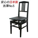 【吉澤・日本製】 おすすめ! 背付ピアノ椅子 No.5 【黒】 <送料無料!>