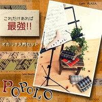 これさえあれば最強!!POPOLOオカリナ入門セット(譜面台MS200・可愛いチェック柄ケース・ストラップ・教則本付・レビュー特典あり!