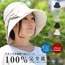 100% 遮光 ハット 帽子 UVカット uv 折りたたみ 遮熱 レデ...