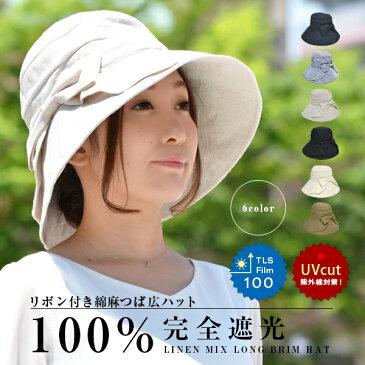 100% 遮光 ハット 帽子 UVカット uv 折りたたみ 遮熱 レディース つば広 リボン 綿 コットン 麻 リネン 自然素材 紫外線対策 サイズ調節 春夏 M L 大きめ 黒 紺 かわいい 上品 おしゃれ uvカット 母の日 インディゴ ベージュ ブラック