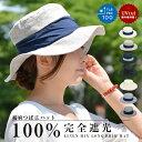 100% 遮光 UPF50+ ハット 帽子 ドレープハット ...