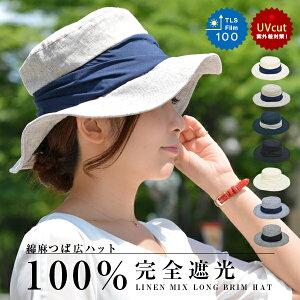 100% 遮光 UPF50+ ハット 帽子 ドレープハット UVカット uv 折りたたみ 遮熱 レディース つば広 リボン 綿 コットン 麻 リネン 吸汗速乾 紫外線対策 サイズ調節 ナチュラル かわいい 上品 おしゃれ 完全遮光 uvカット帽子 軽量 送料無料 母の日