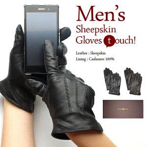 メンズ 男性 スマートフォン タブレット iPhone Android スマホ手袋 グローブ 本革 レザー カシミア シープスキン ステッチ 上質 高級 ハイクラス タッチパネル対応 防寒 プレゼント ギフト 化粧箱付き ブラウン