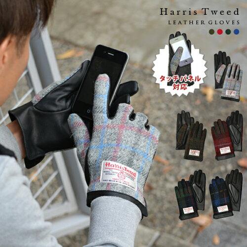 ハリスツイード ハリスツィード Harris Tweed スマホ手袋 グローブ スマートフォン タッチパネル対...