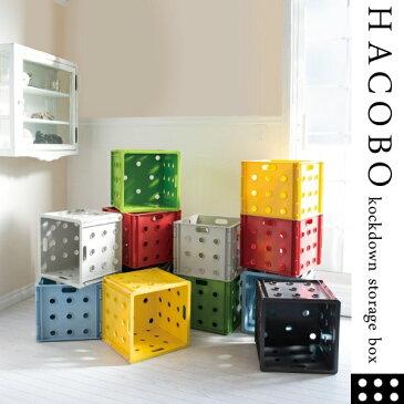 HACOBO ハコボ ストレージボックス 収納 箱 組み立て式 アウトドア 簡単組み立て 収納ボックス キャンプ アウトドア ピクニック スタッキング