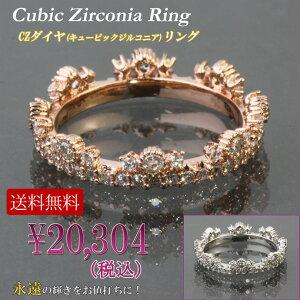 CZダイヤ(キュービックジルコニア)デザインリング