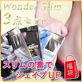 スリムの素でシェイプUP/WonderSlim・3点セットの福袋♪