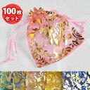 ジュエリーの保存やプレゼントに♪オーガンジー色柄巾着袋16×13cmサイズ100枚セット★