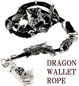 龍竜ドラゴン ウォレットチェーン ブラックロープ 和柄メンズ ワイルド キーチェーン【ギフト包装無料】