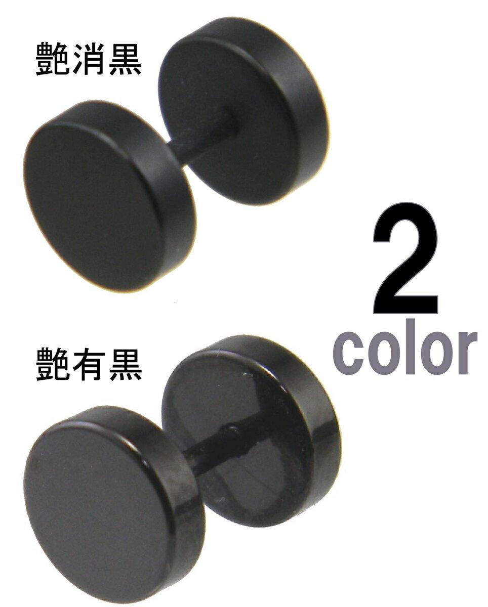 メンズ ピアス黒 ダンベル ステンレス16G 両耳用 0Gプラグフェイク レディース ボディピアス 丸ピアス/メール便送料無料