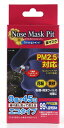 花粉 対策 マスク グッズ ノーズマスクピットスーパー Fサイズ9個入鼻マスク PM2.5対応 日本製 鼻水用 水洗いで使える/送料無料ネコポス配送/代引不可