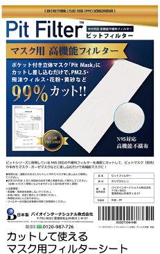 日本製 マスク用フィルター不織布 在庫有り ピットフィルターシート N95対応高機能フィルター カットして使える 手作りマスク用 抗菌 インナーシート 取り替えシート/メール便可