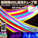 LEDテープ 20m RGB 防水 調光 調色 リモコン操作 マルチカラー LED 間接照明 看板照明 棚下照明 LEDテープライト
