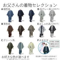 お父さんの着物セレクション