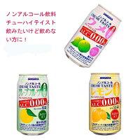 サンガリアノンアルコールアルコールゼロ飲料チューハイティスト3種×8本24本送料無料