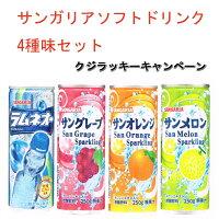 サンガリアソフトドリンク4味各15本(250g×60缶入)お試しセット送料無料
