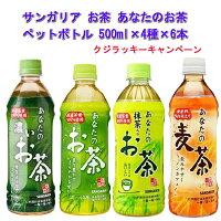 サンガリアお茶あなたのお茶シリーズペットボトル500ml×4種×6本セット送料無料